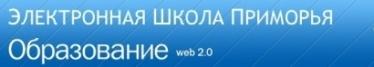 Электронная школа Приморья